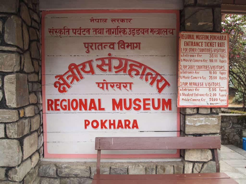 Pokhara Regional Museum